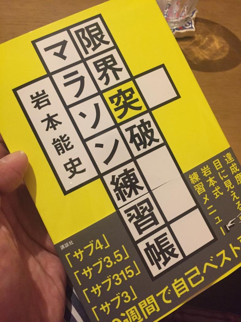 f:id:ichikawa-papa:20161127065505j:plain