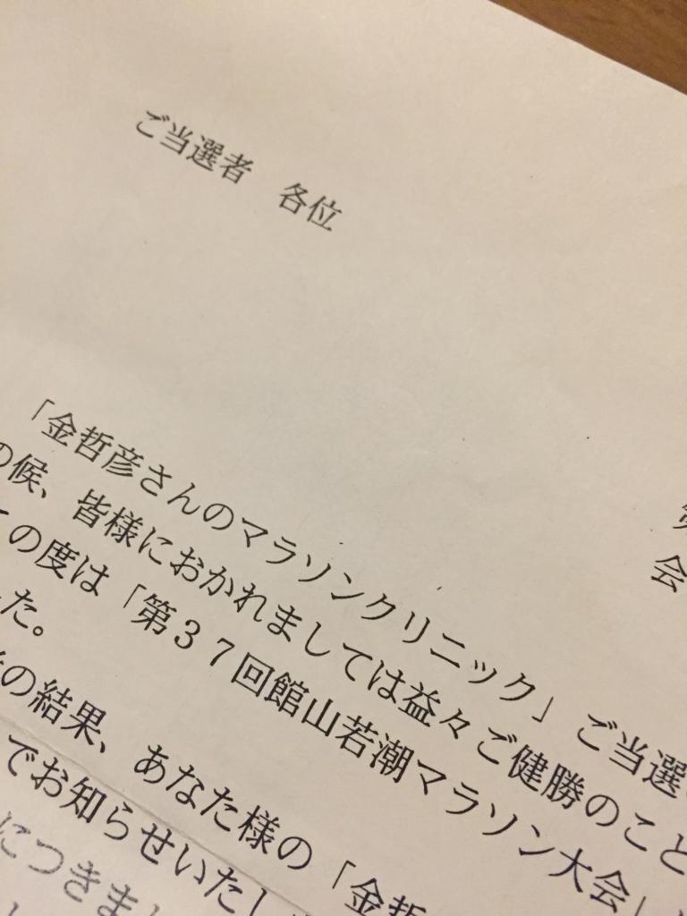 f:id:ichikawa-papa:20161226220910j:plain