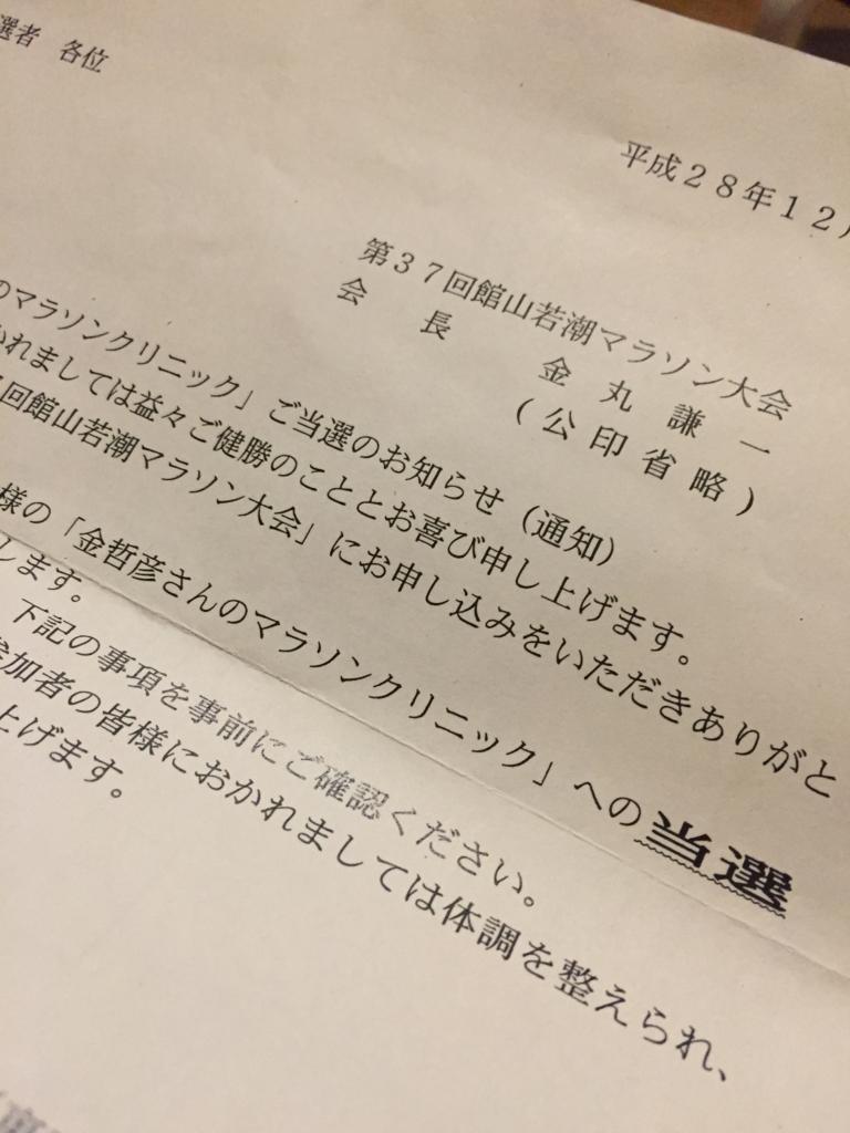 f:id:ichikawa-papa:20161226221145j:plain