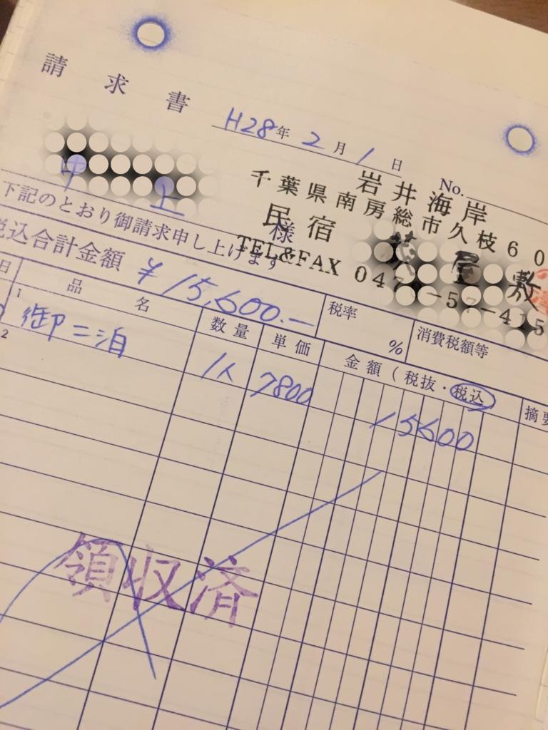 f:id:ichikawa-papa:20161226221541j:plain