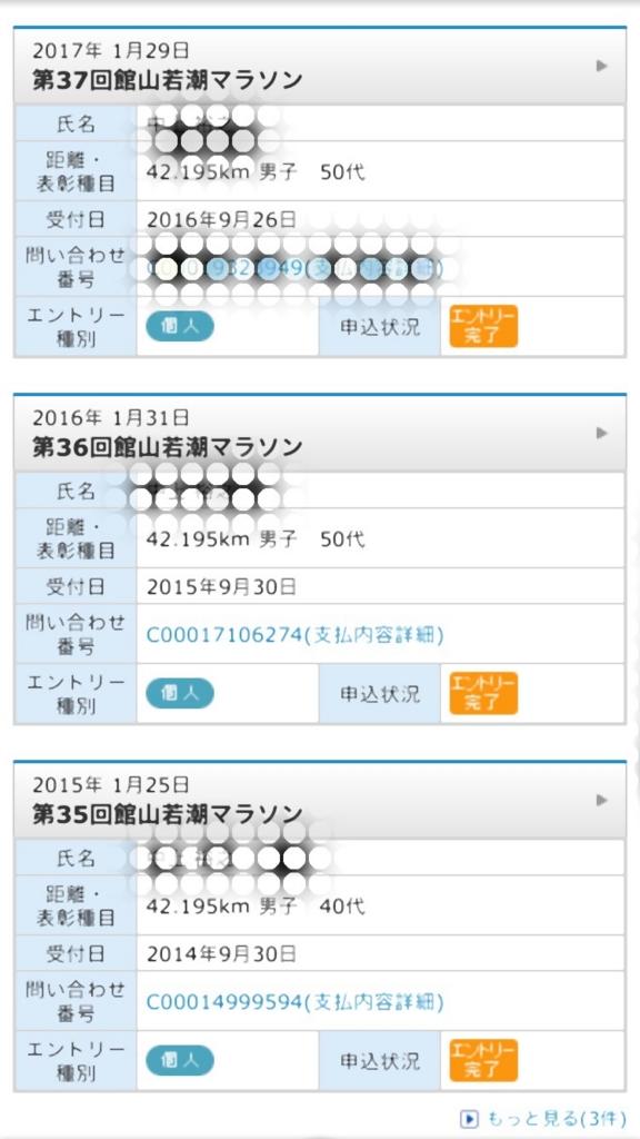 f:id:ichikawa-papa:20161226234217j:plain