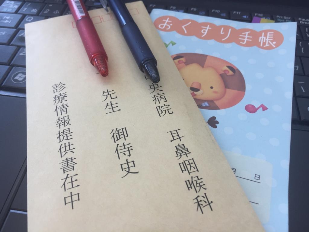 f:id:ichikawa-papa:20170325170525j:plain