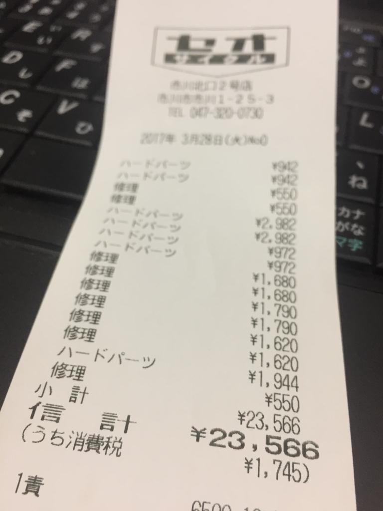 f:id:ichikawa-papa:20170402143657j:plain