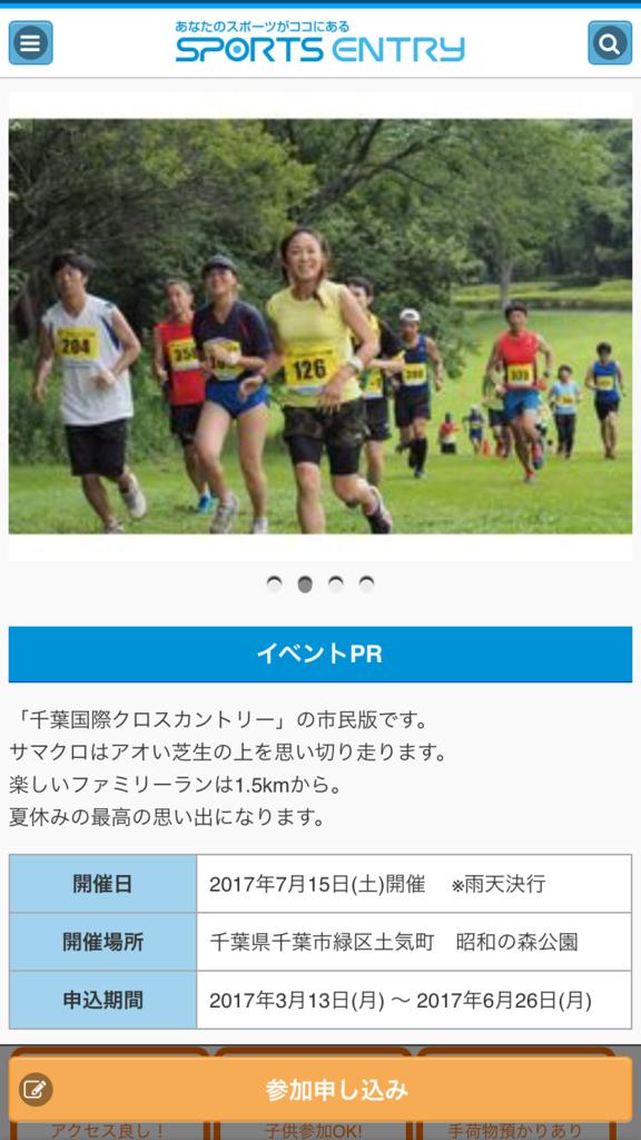 f:id:ichikawa-papa:20170620193635p:plain