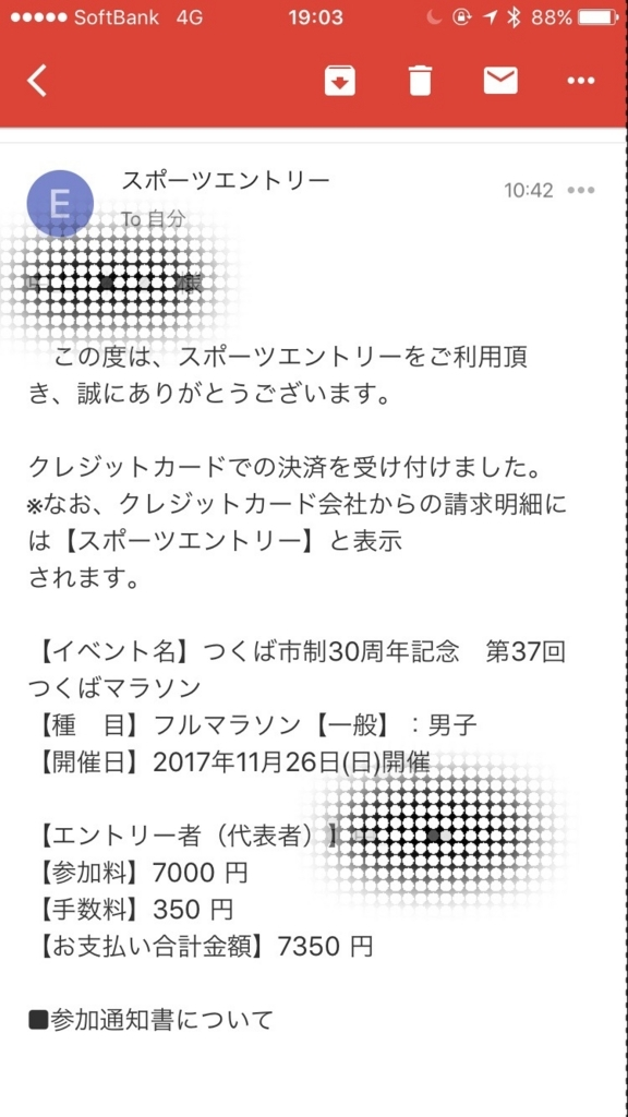 f:id:ichikawa-papa:20170710190736j:plain