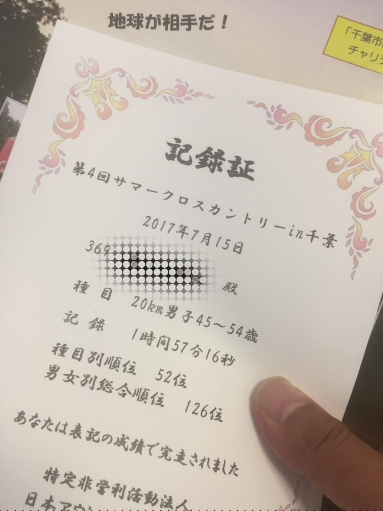 f:id:ichikawa-papa:20170715142921j:plain