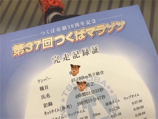 f:id:ichikawa-papa:20171127132020j:image