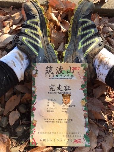 f:id:ichikawa-papa:20171213211445j:image