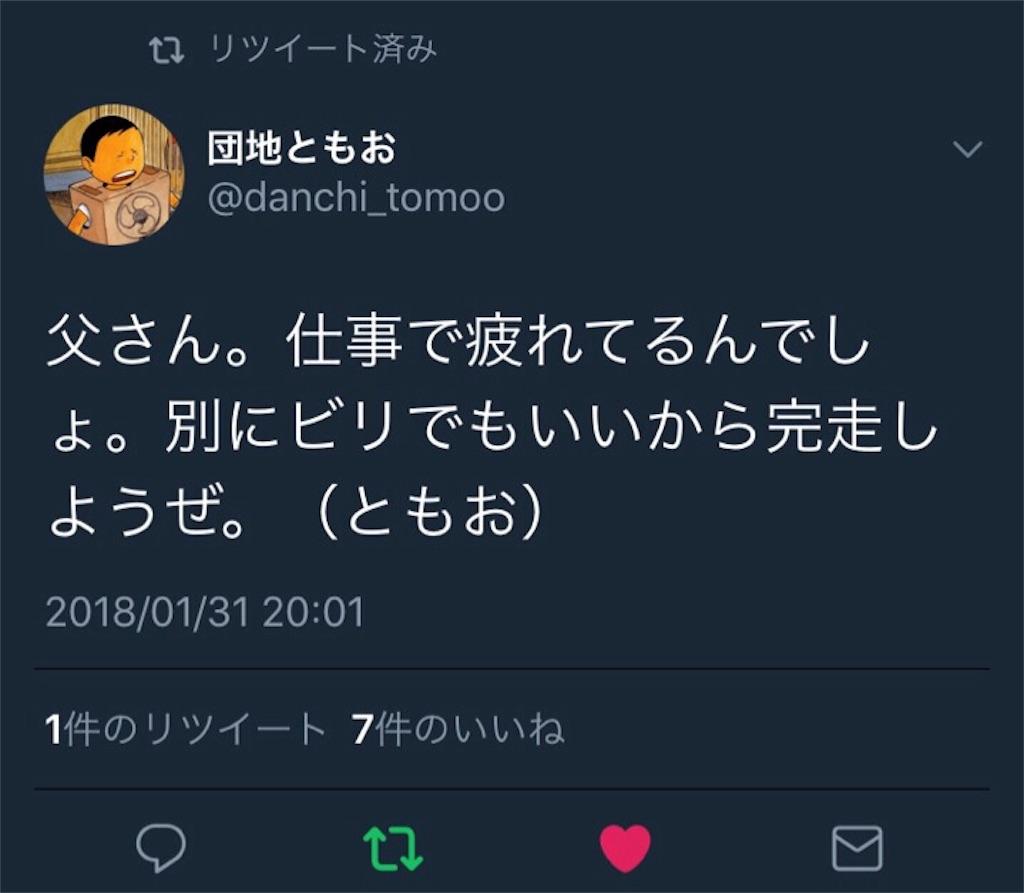 f:id:ichikawa-papa:20180216112448j:image