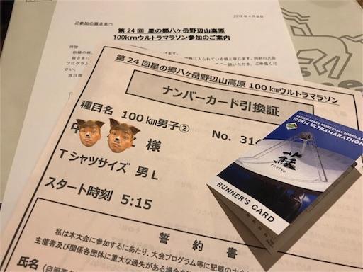 f:id:ichikawa-papa:20180425000640j:image