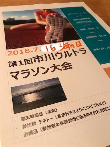 f:id:ichikawa-papa:20180621010646j:image
