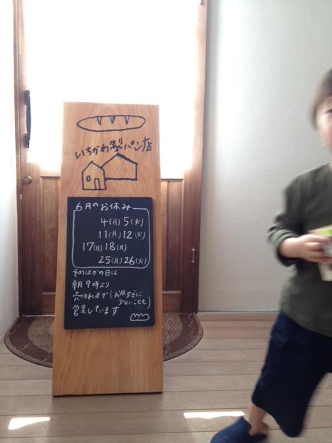 f:id:ichikawa-seipanten:20120530155304j:image:w360:left