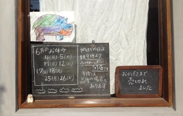 f:id:ichikawa-seipanten:20120603163644j:image:w360