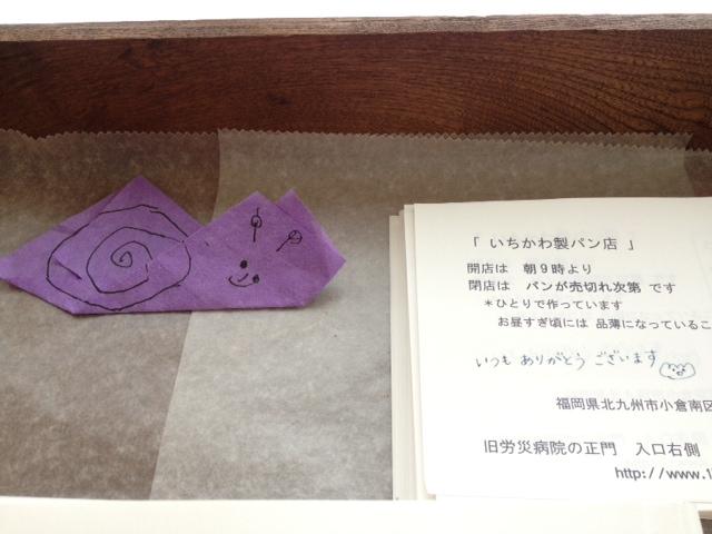 f:id:ichikawa-seipanten:20120729084547j:image:w250