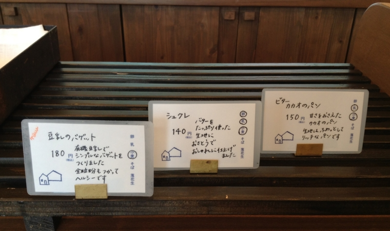 f:id:ichikawa-seipanten:20130703123724j:image:w400