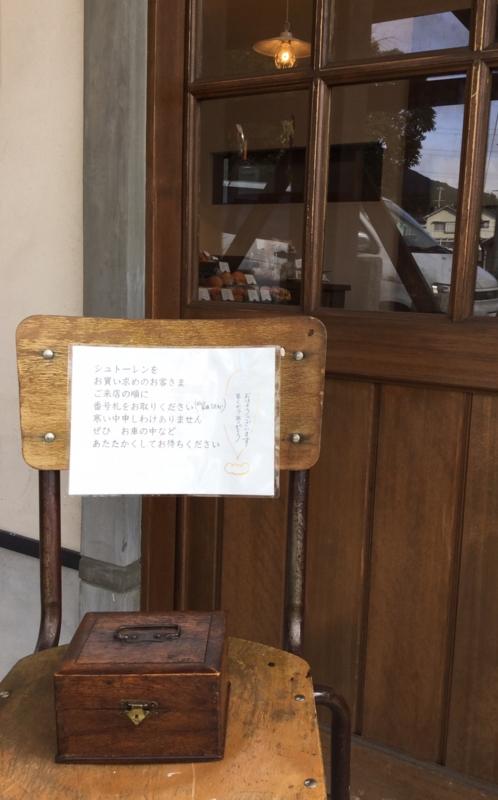 f:id:ichikawa-seipanten:20151209101131j:image:w300