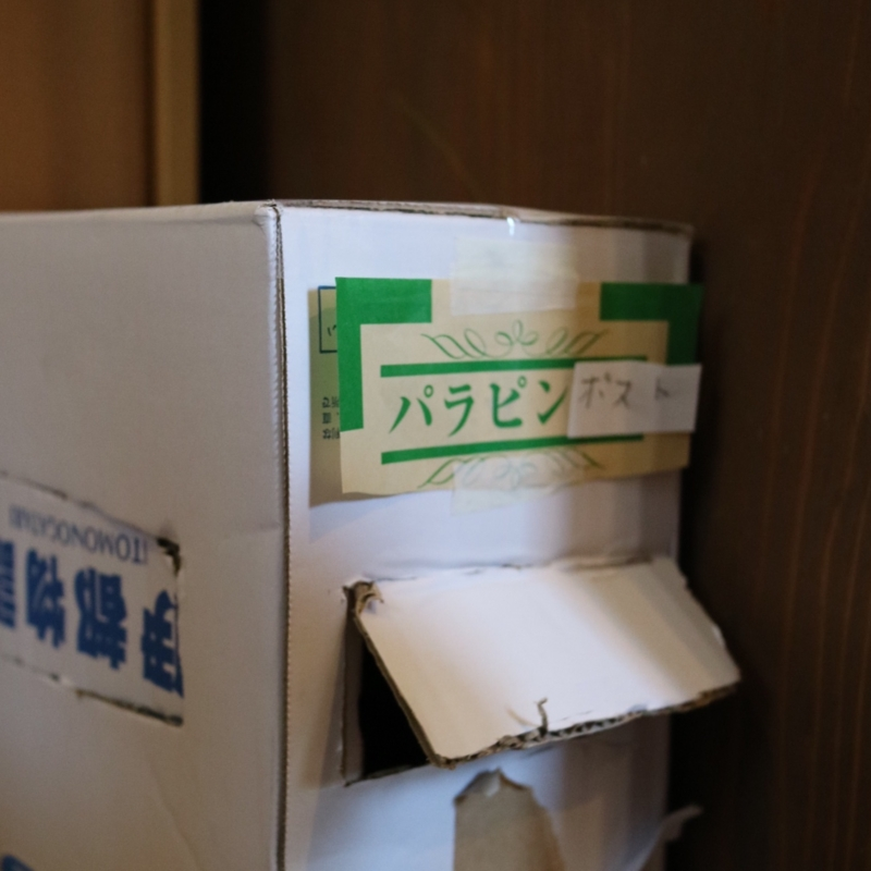 f:id:ichikawa-seipanten:20160806171600j:image:w250