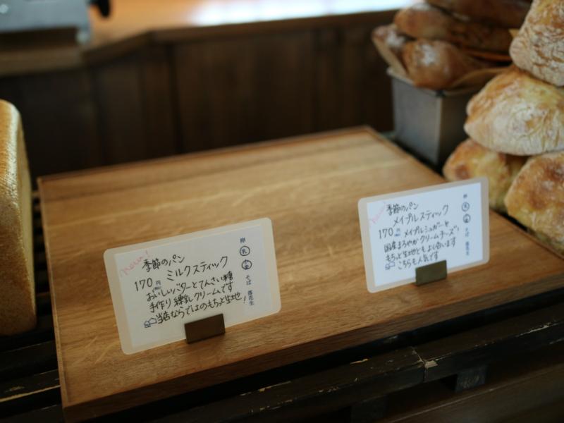 f:id:ichikawa-seipanten:20161006084905j:image:w420