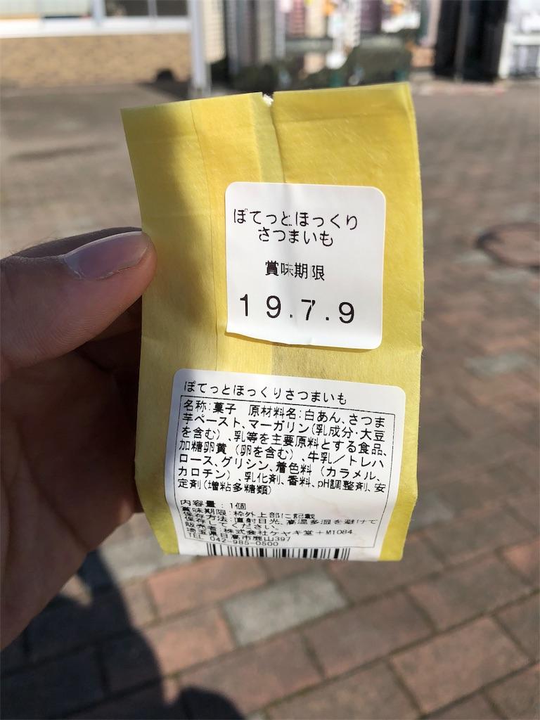 f:id:ichikawa0519:20190619212416j:image