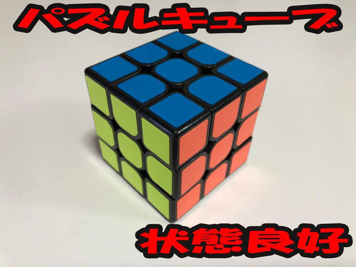 f:id:ichikawa0519:20190925040004j:plain