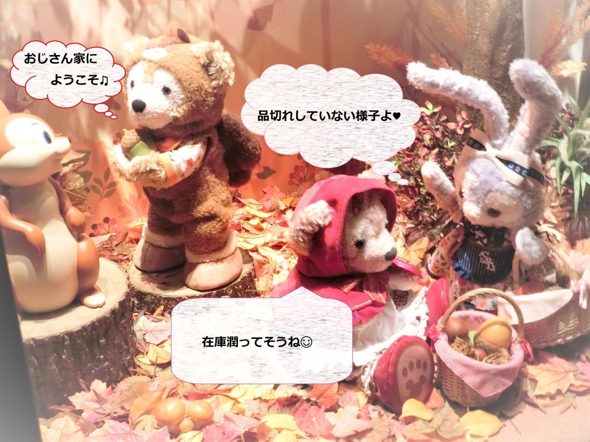 f:id:ichiko-disneyblog:20190902085944j:plain