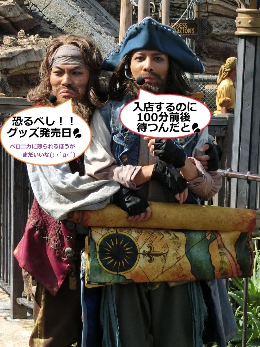 f:id:ichiko-disneyblog:20190903153917j:plain