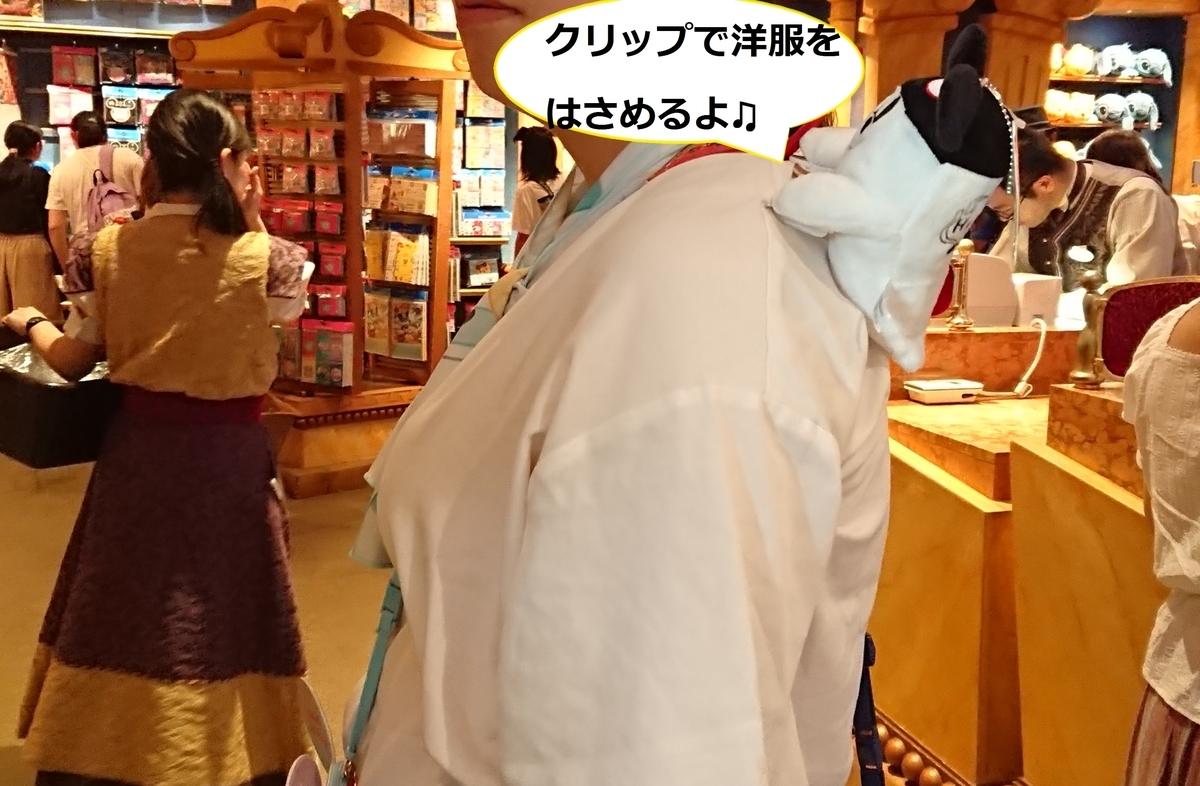 f:id:ichiko-disneyblog:20190903160236j:plain