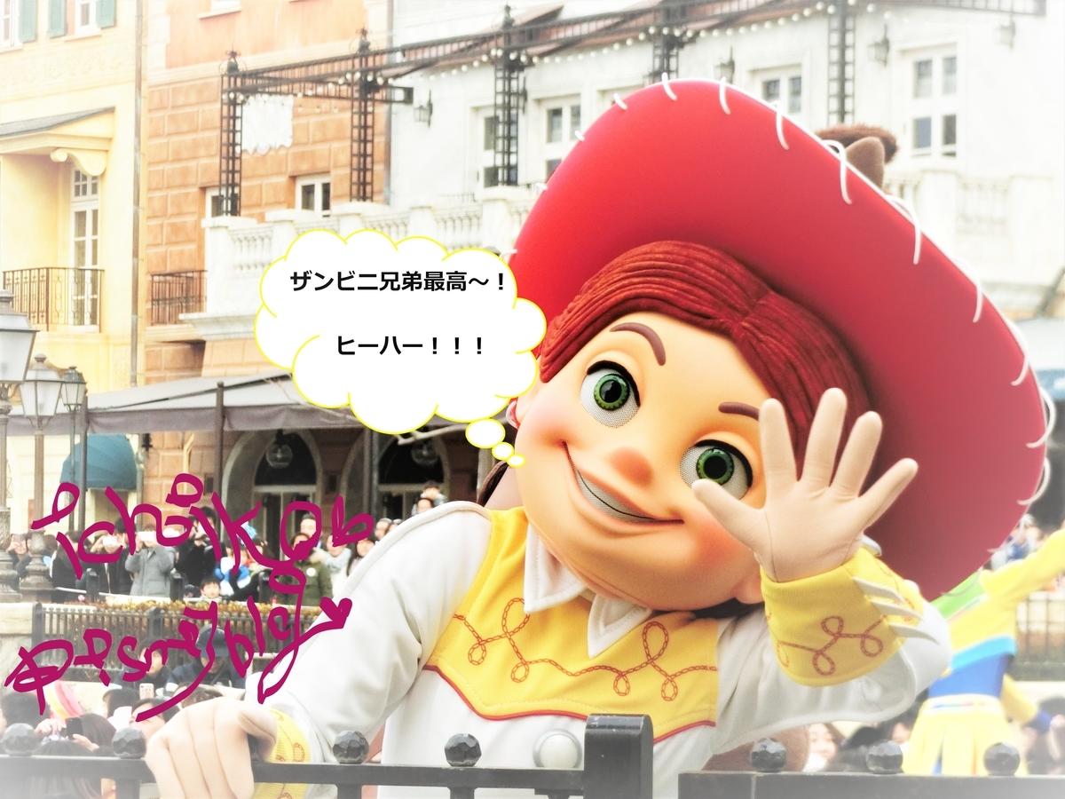 f:id:ichiko-disneyblog:20190904152834j:plain