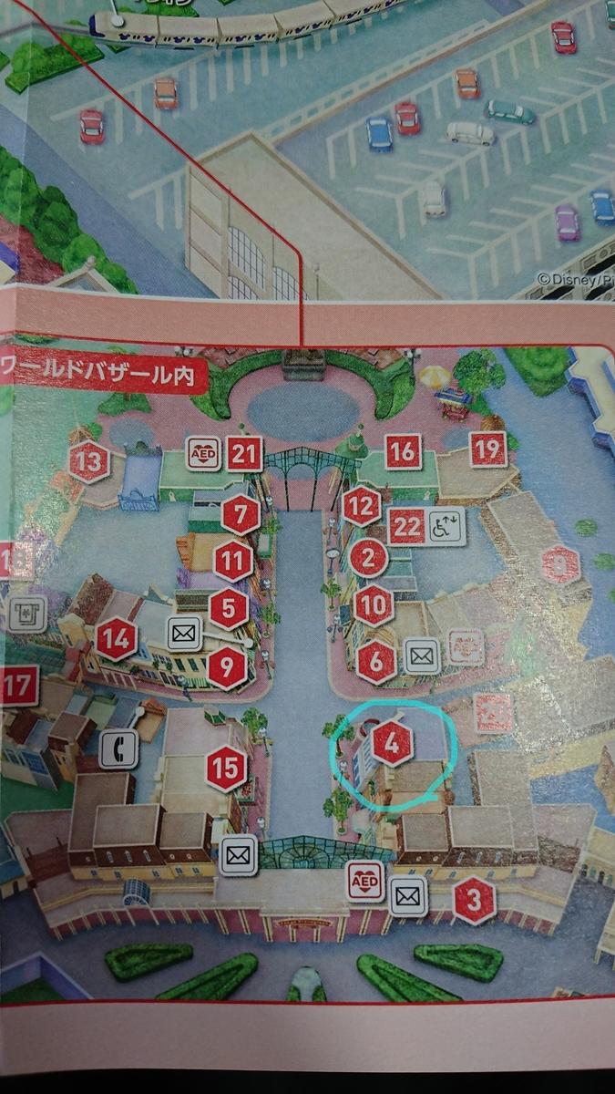 f:id:ichiko-disneyblog:20190907084410j:plain