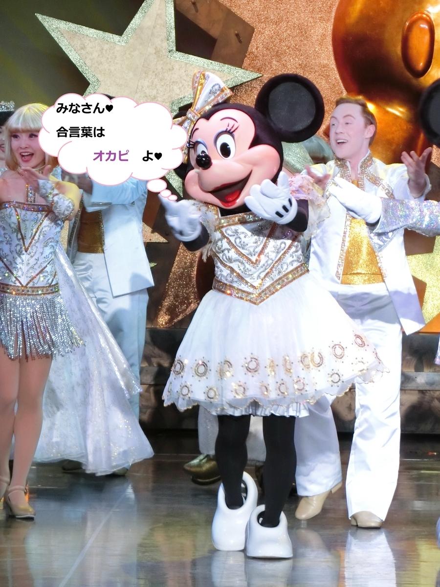 f:id:ichiko-disneyblog:20190907111006j:plain