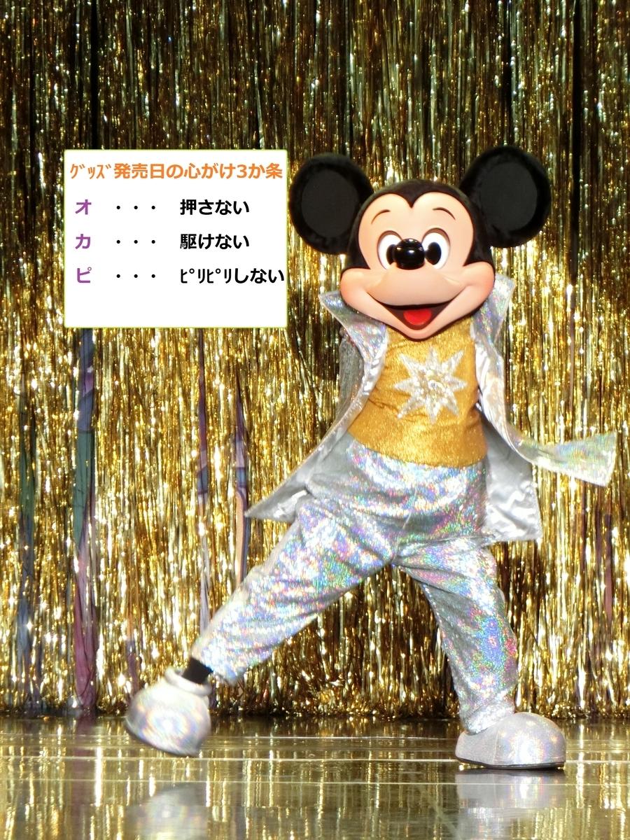f:id:ichiko-disneyblog:20190907111322j:plain