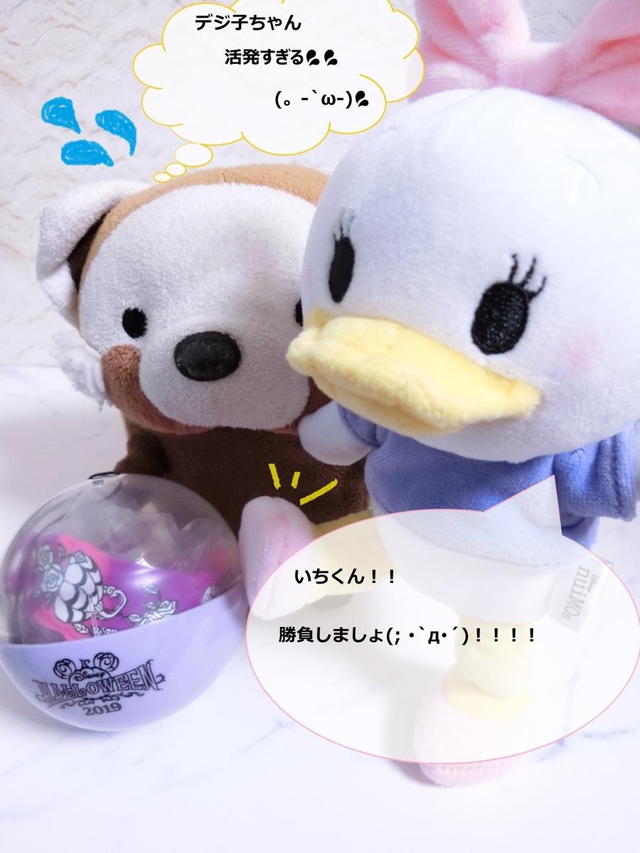 f:id:ichiko-disneyblog:20190908154330j:plain