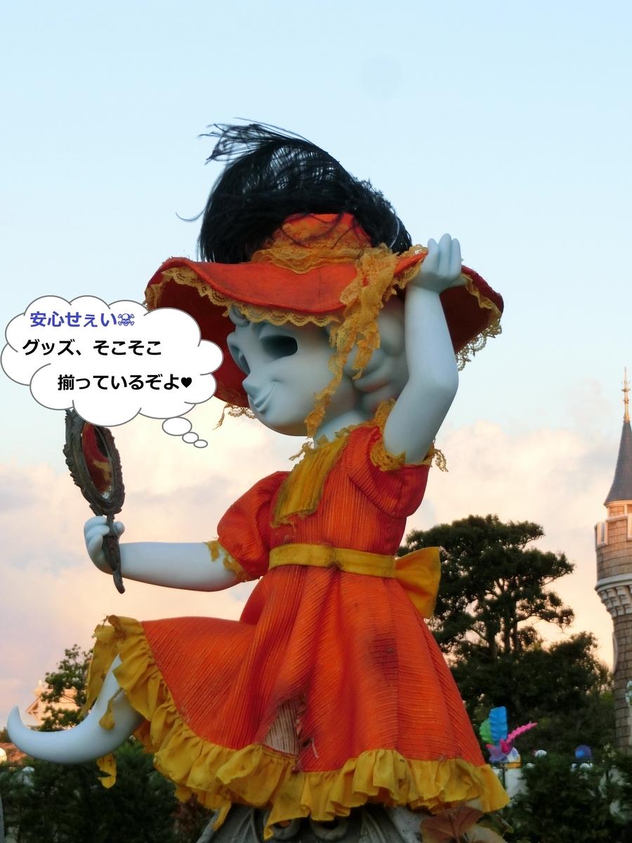 f:id:ichiko-disneyblog:20190909174029j:plain