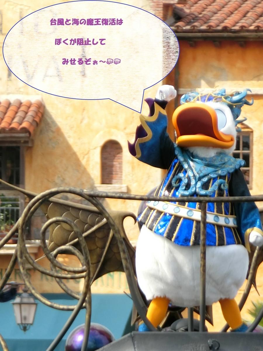 f:id:ichiko-disneyblog:20190913115911j:plain