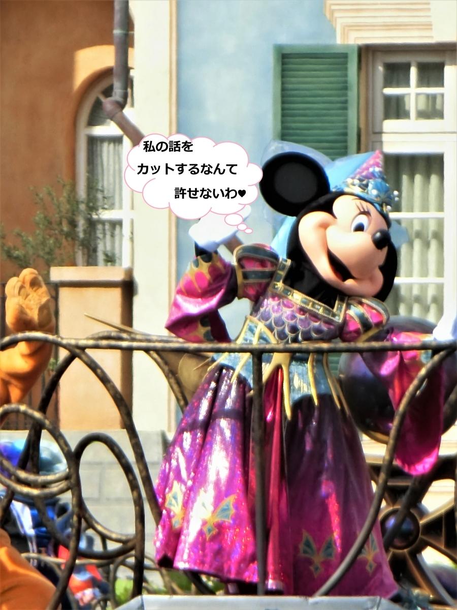 f:id:ichiko-disneyblog:20190913120609j:plain