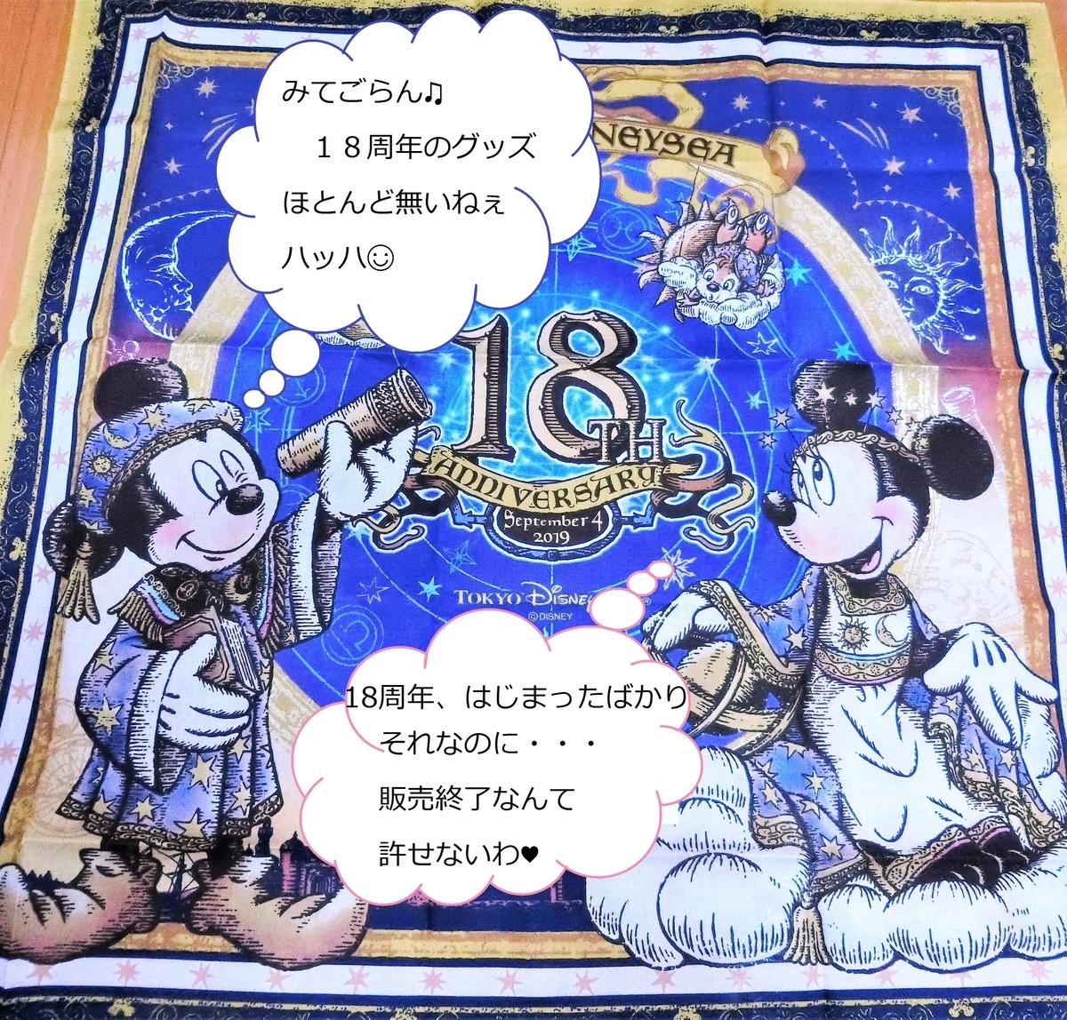 f:id:ichiko-disneyblog:20190917194224j:plain