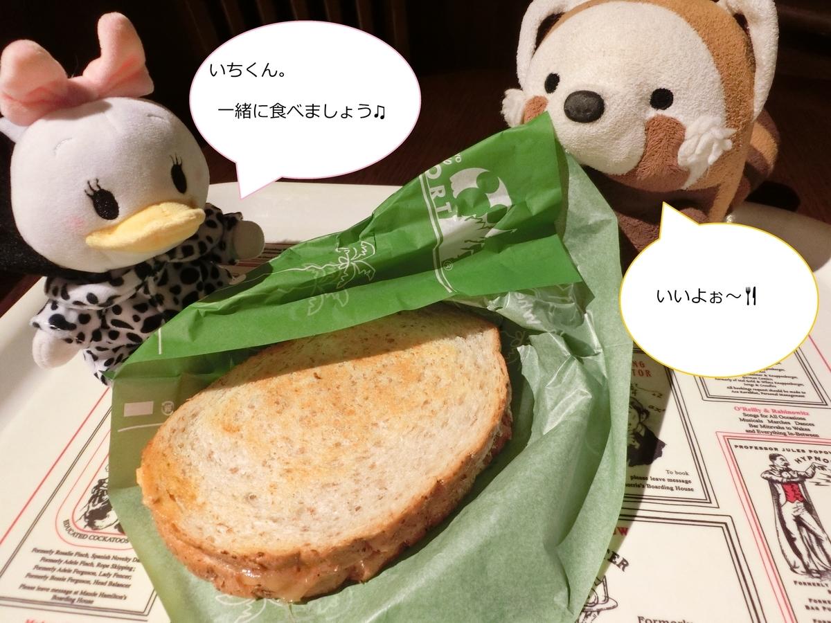 f:id:ichiko-disneyblog:20190918154146j:plain