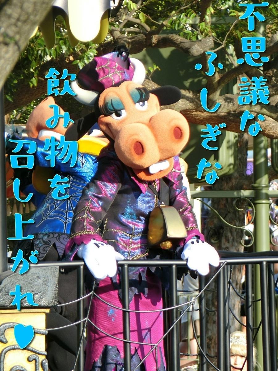 f:id:ichiko-disneyblog:20190919083638j:plain