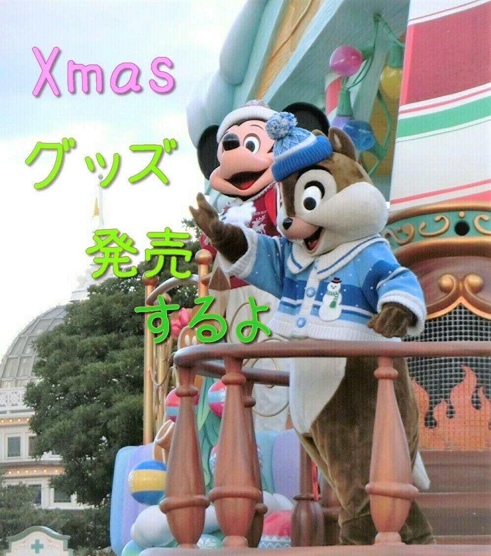 f:id:ichiko-disneyblog:20190919182758j:plain