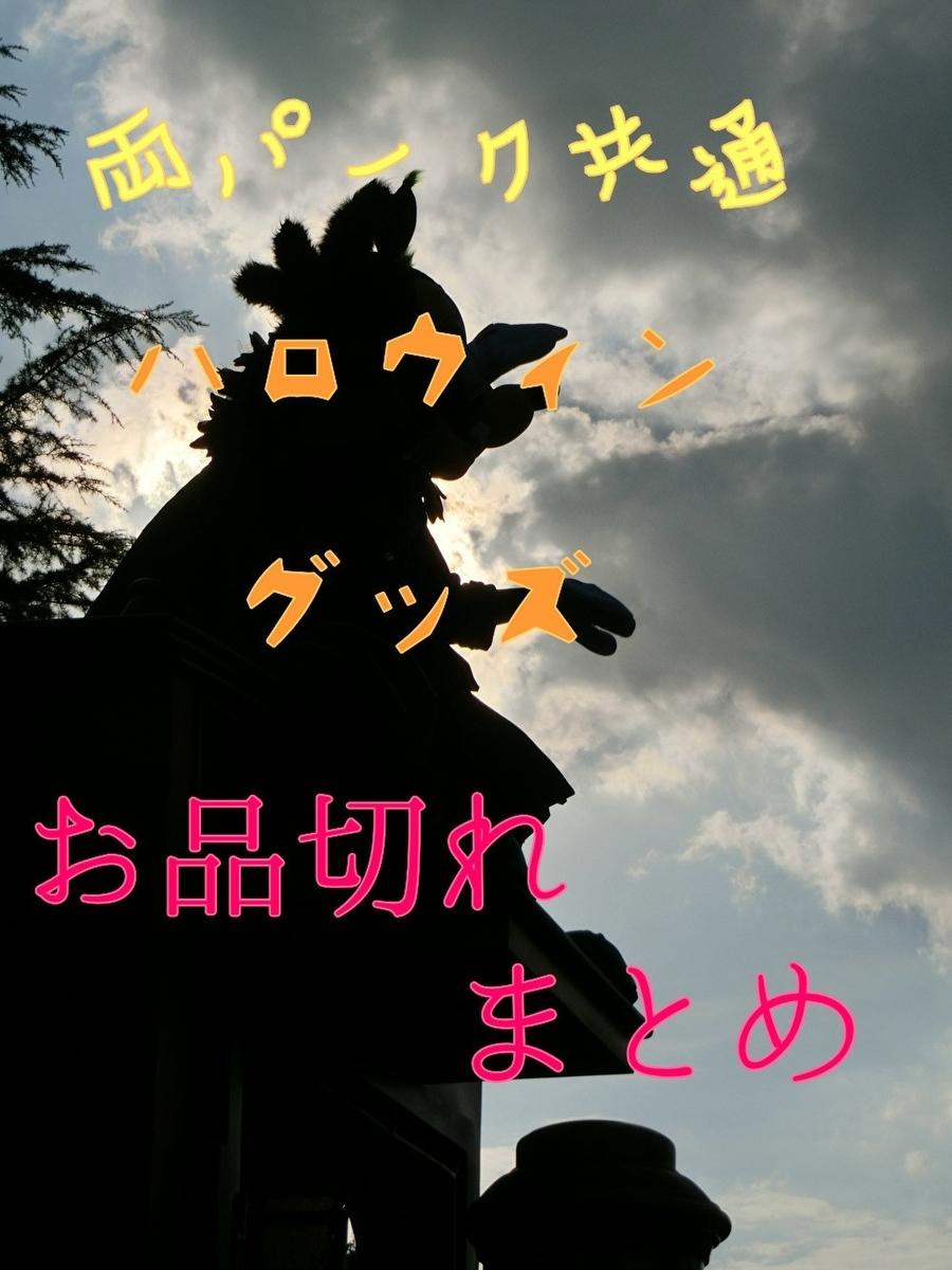 f:id:ichiko-disneyblog:20190924194809j:plain