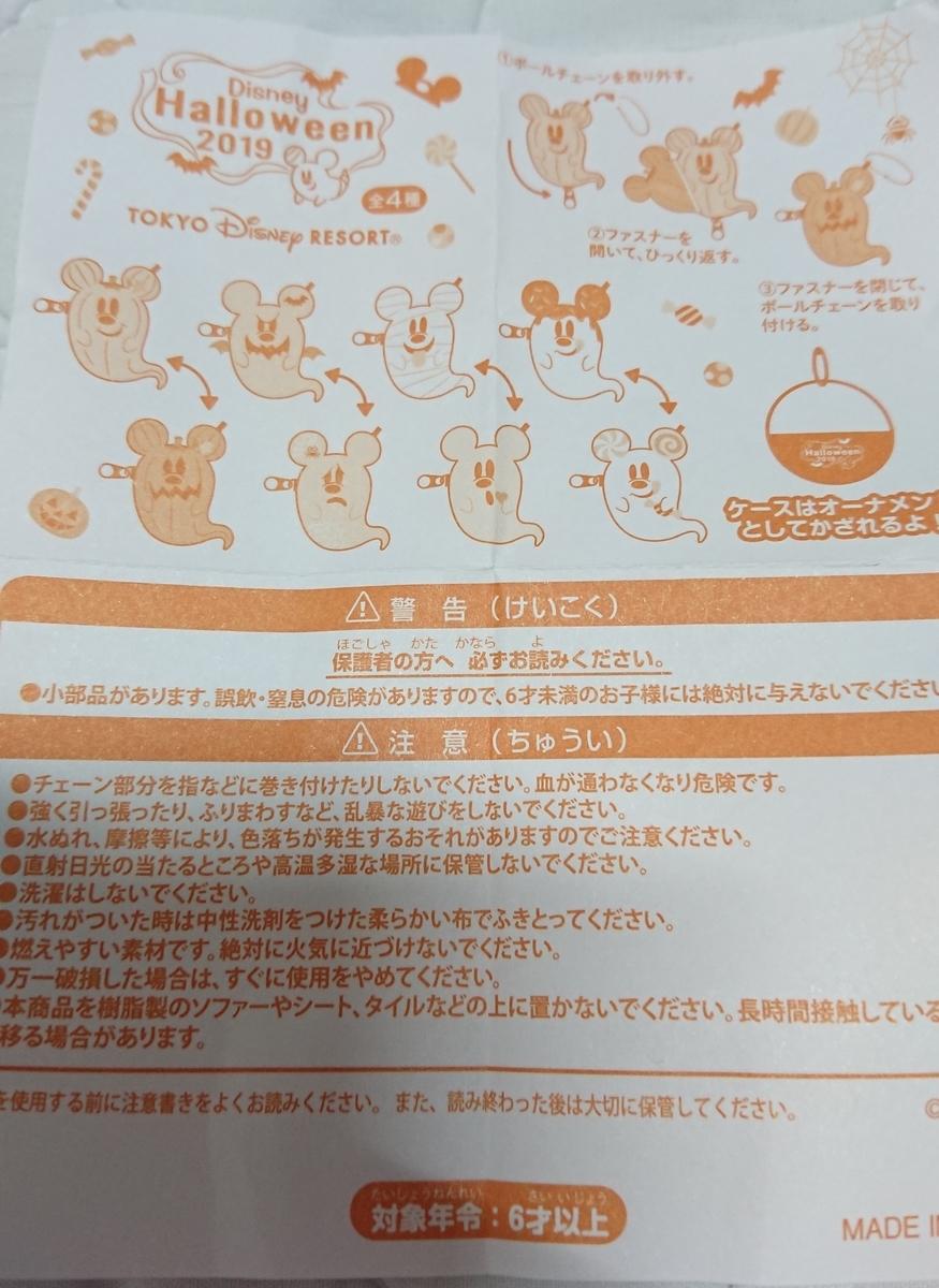 f:id:ichiko-disneyblog:20190924222501j:plain