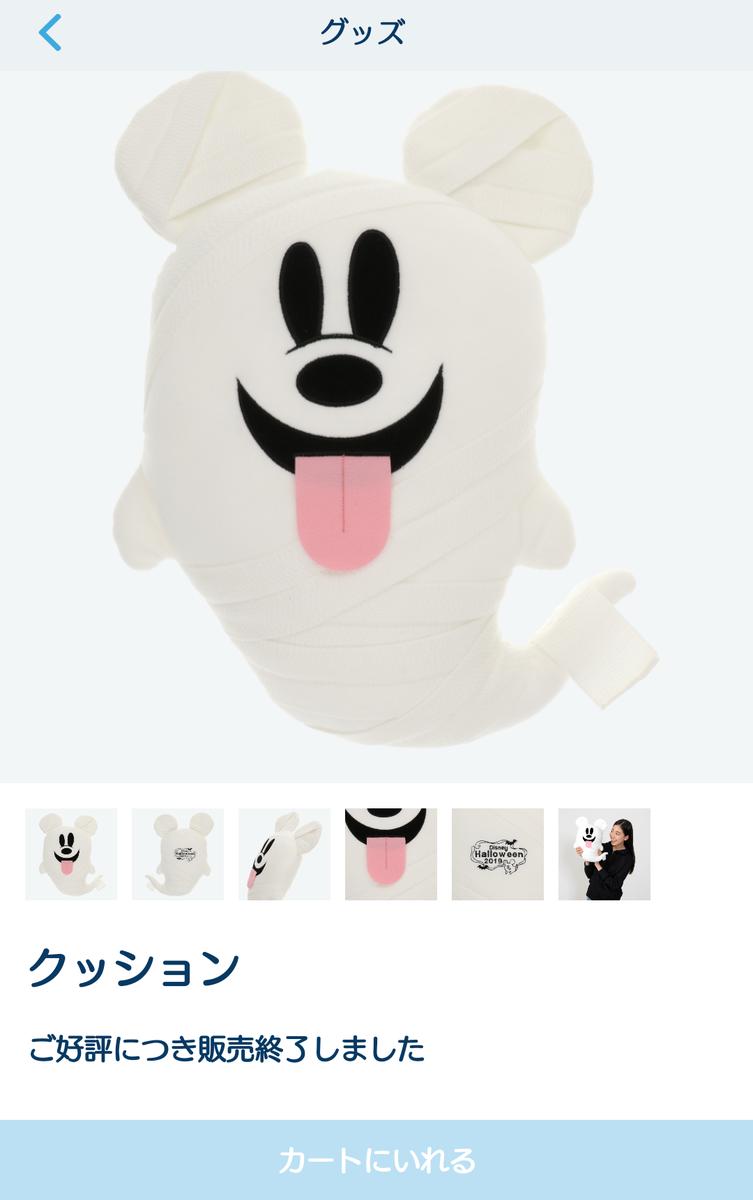 f:id:ichiko-disneyblog:20190926104738p:plain
