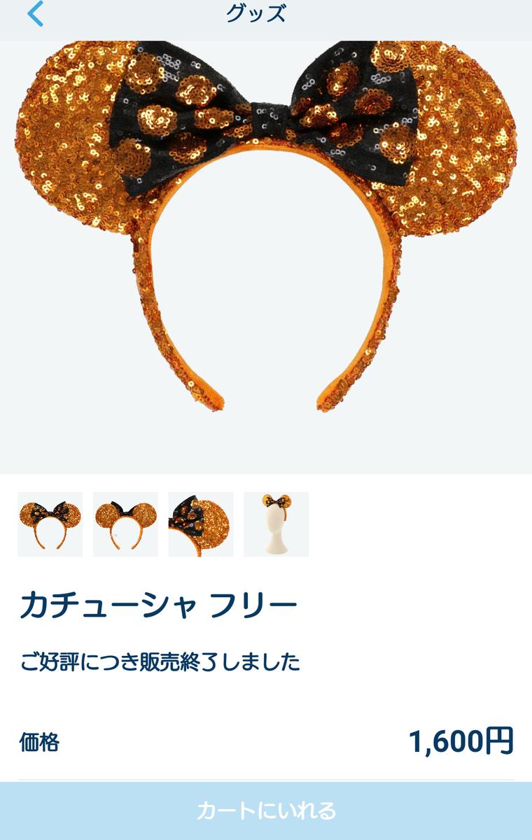 f:id:ichiko-disneyblog:20190926110030p:plain