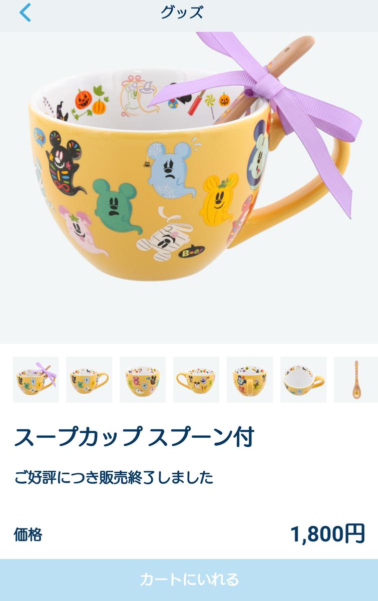 f:id:ichiko-disneyblog:20190926110349p:plain