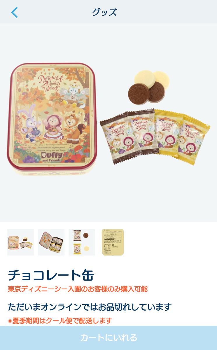 f:id:ichiko-disneyblog:20190926150842p:plain