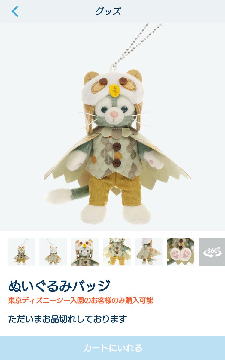 f:id:ichiko-disneyblog:20190926151239p:plain