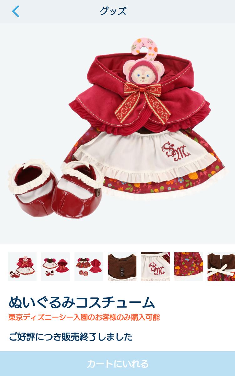 f:id:ichiko-disneyblog:20190926151828p:plain