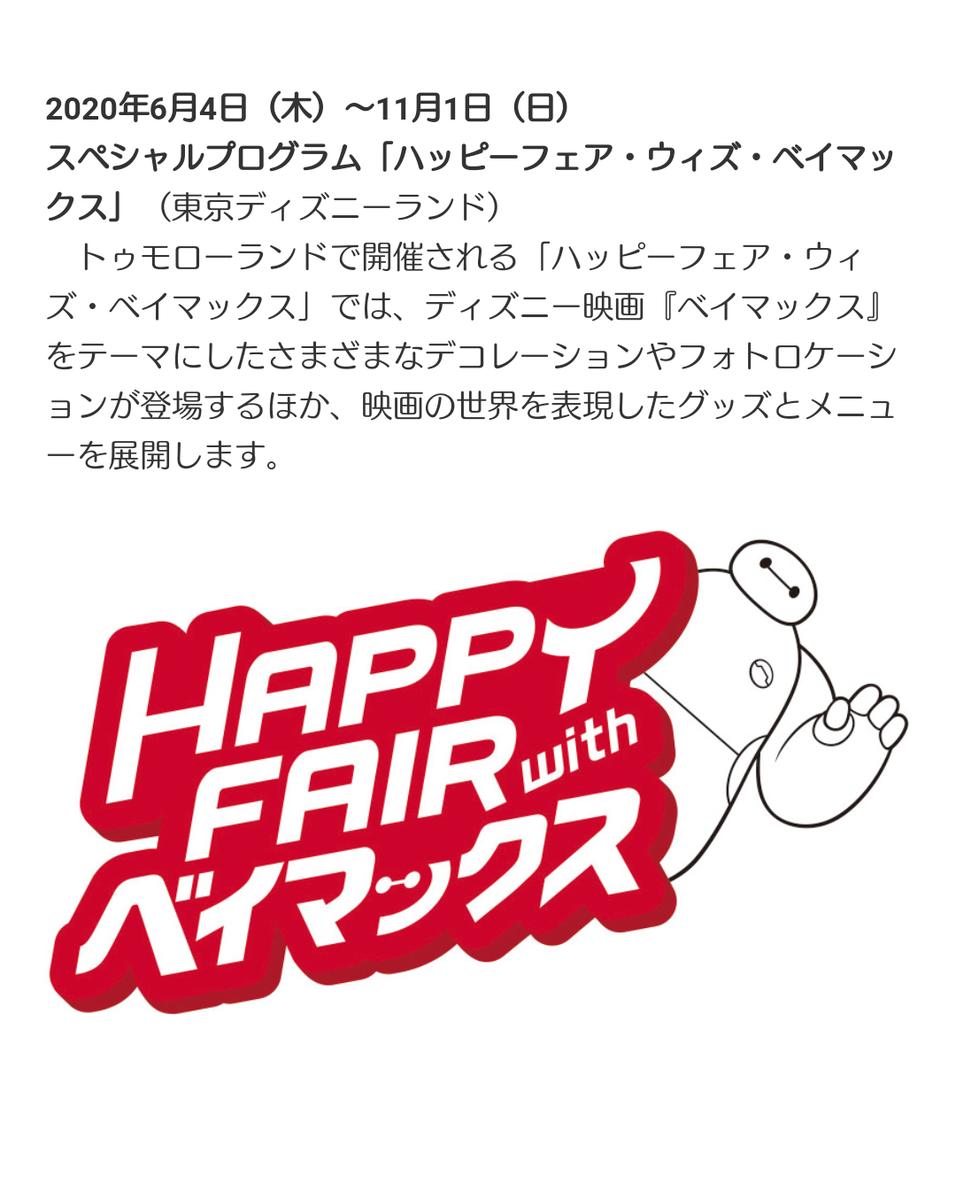 f:id:ichiko-disneyblog:20190927152525p:plain