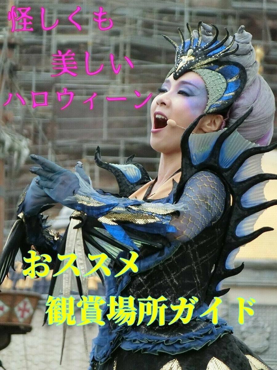 f:id:ichiko-disneyblog:20190928145511j:plain