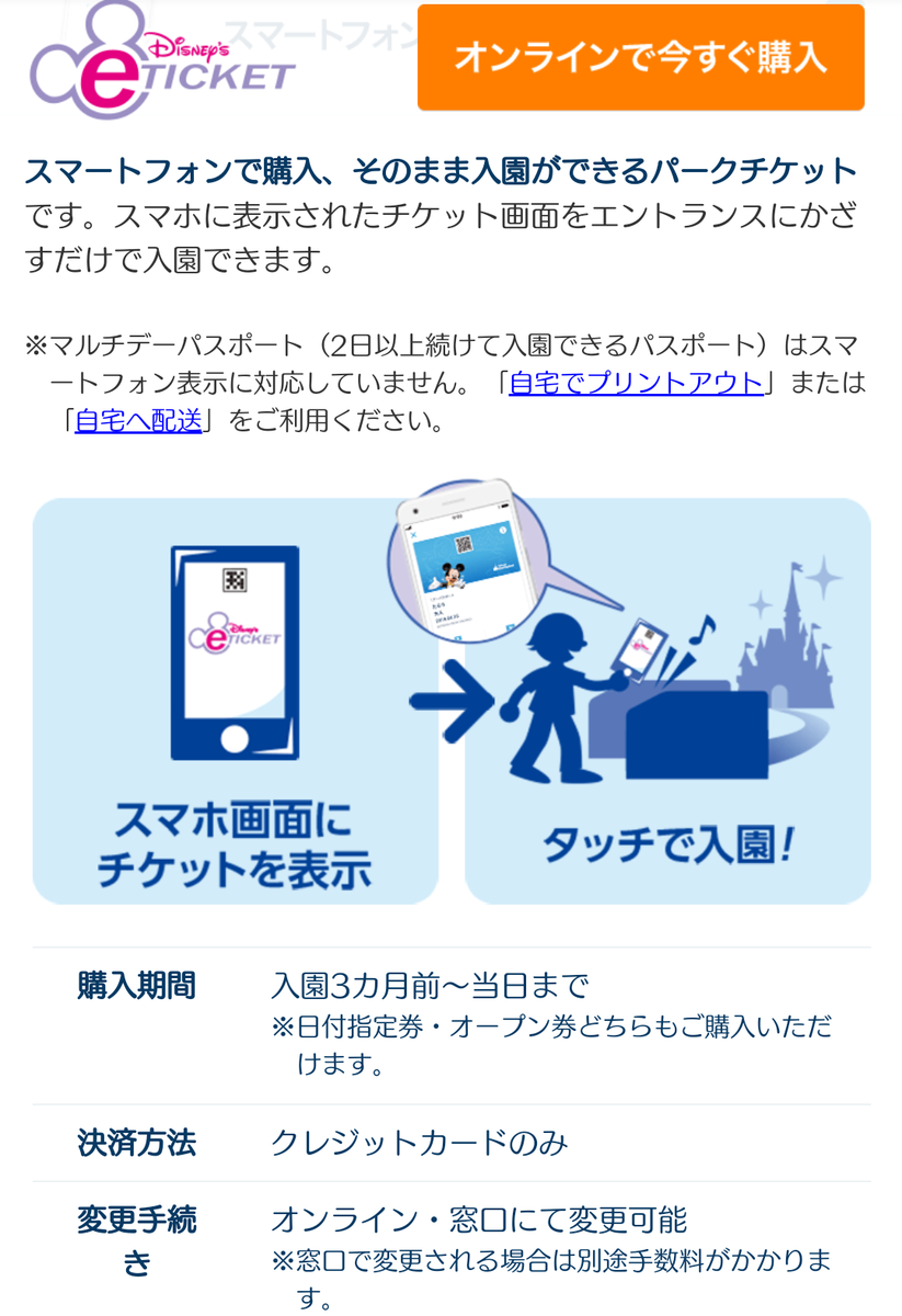 f:id:ichiko-disneyblog:20191003143704p:plain
